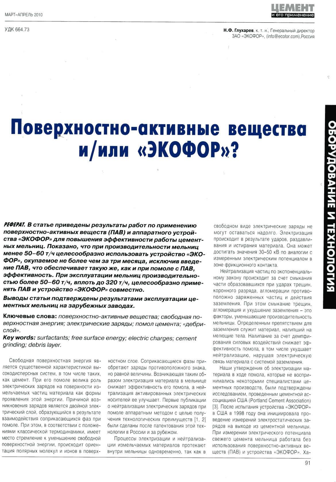 download Заходні рэгіён Беларусі